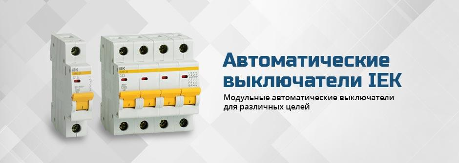 Модульные автоматические выключатели для различных целей