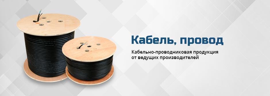 Кабельно-проводниковая продукция от ведущих производителей